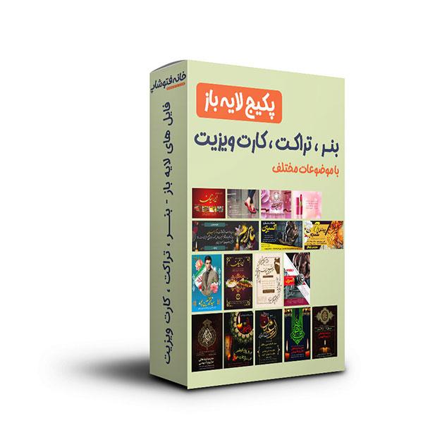 بانک فایل لایه باز ایرانی
