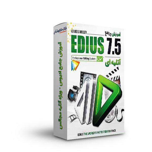 آموزش نرم افزار ادیوس 7