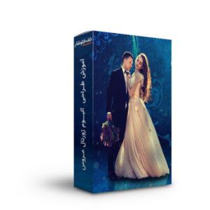 آموزش طراحی آلبوم ژورنال عروس