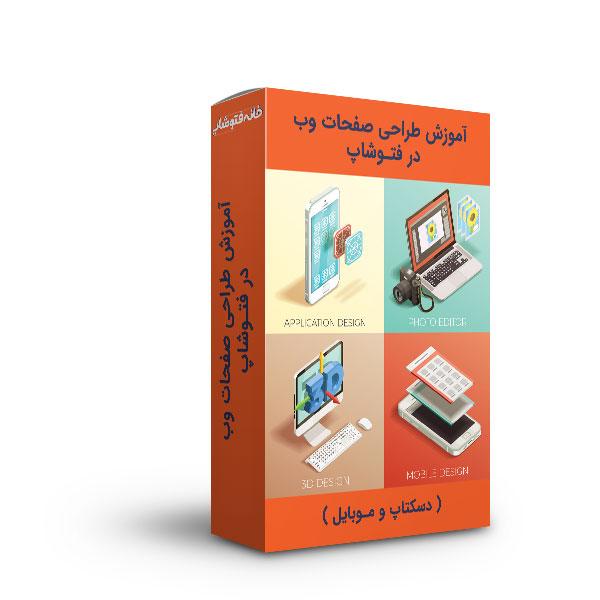 آموزش طراحی صفحات وب در فتوشاپ