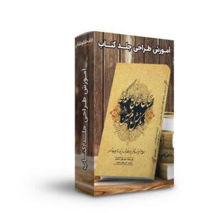 آموزش طراحی جلد کتاب