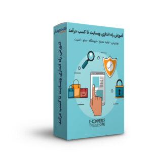 آموزش راه اندازی کسب و کار آنلاین
