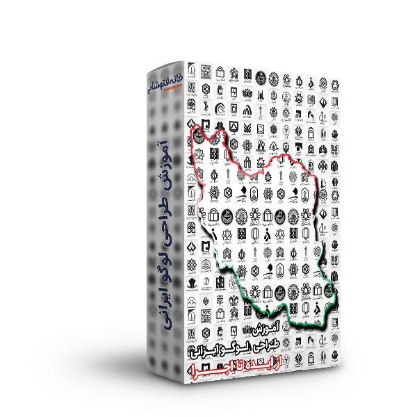 آموزش طراحی لوگو ایرانی