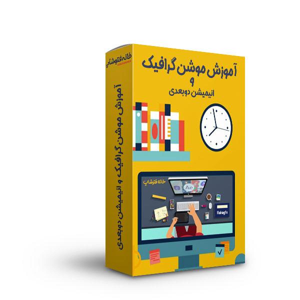 آموزش موشن گرافیک و انیمیشن سازی دو بعدی