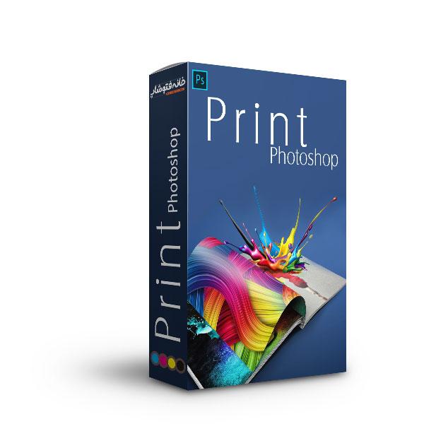 آموزش فتوشاپ ویژه صنعت چاپ