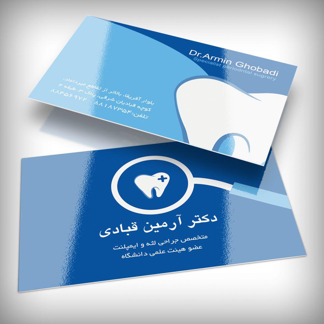 کارت ویزیت لایه باز با موضوع دندانپزشکی