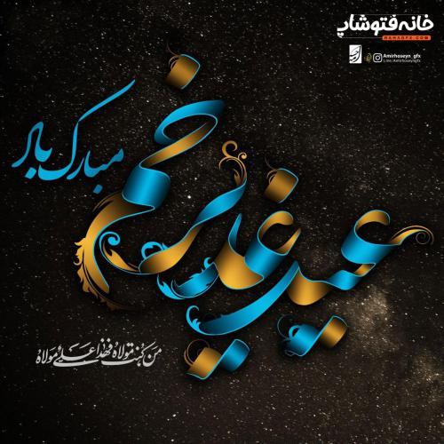 آپدیت کالیگرافی 3 عید غدیر