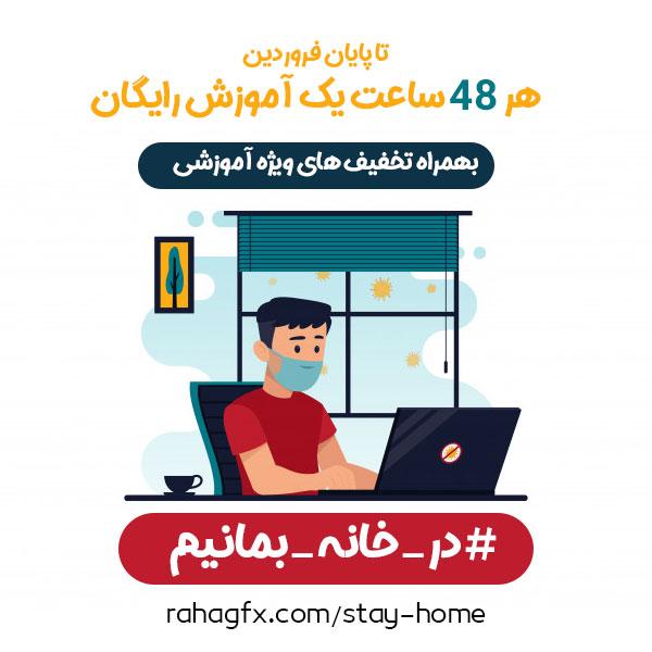 #در_خانه_بمانیم