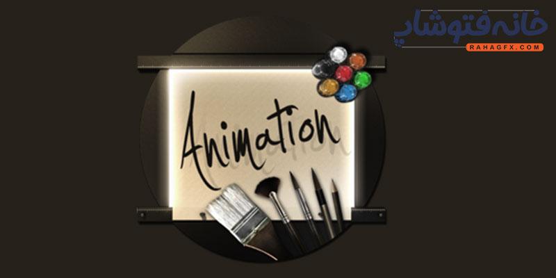 انیمیشن سازی با animation desk classic
