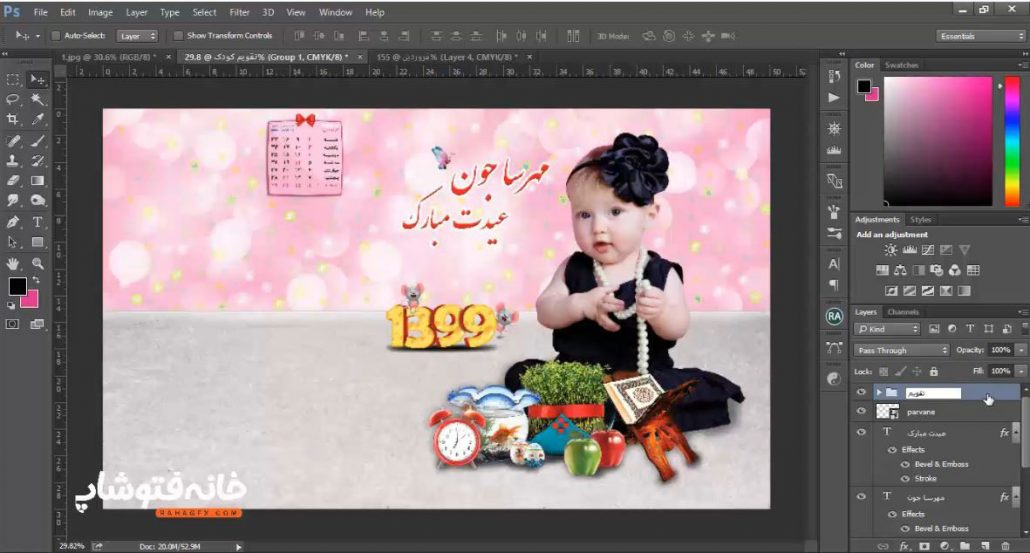 آموزش طراحی تقویم اختصاصی کودک