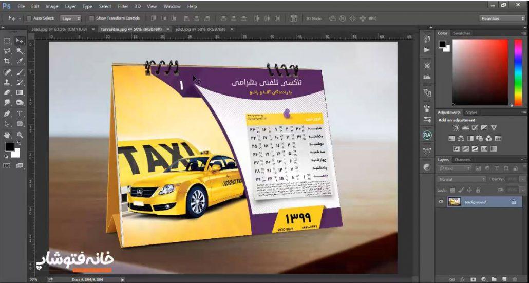 آموزش طراحی تقویم رومیزی