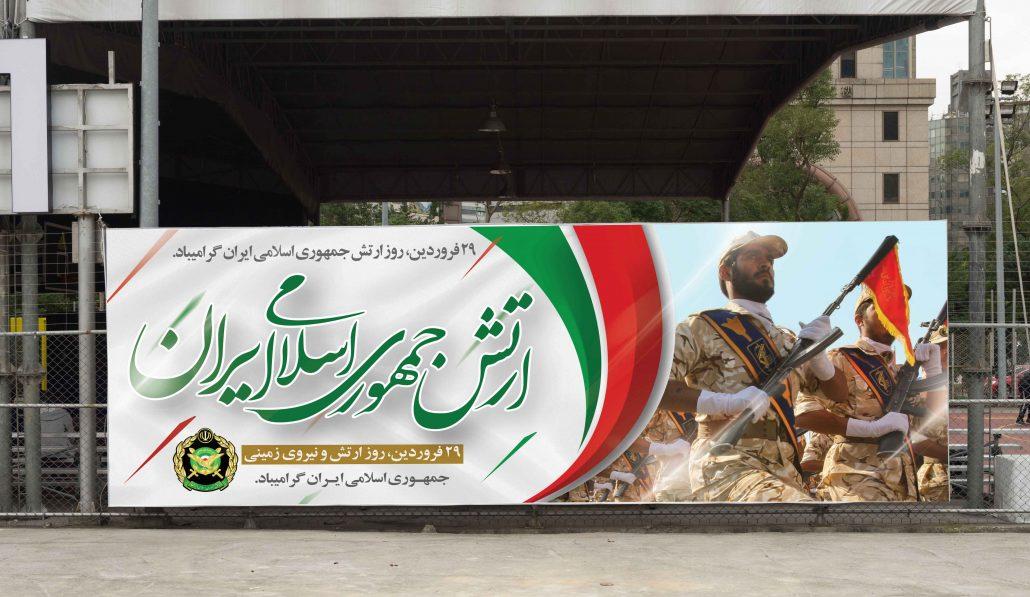طرح بنر لایه باز با موضوع روز ارتش جمهوری اسلامی ایران