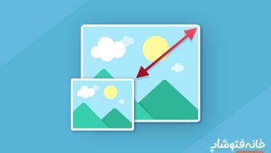 تصویر در تغییر سایز تصاویر به صورت همزمان در فتوشاپ با اکشن