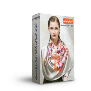 آموزش طراحی پارچه و شال و روسری