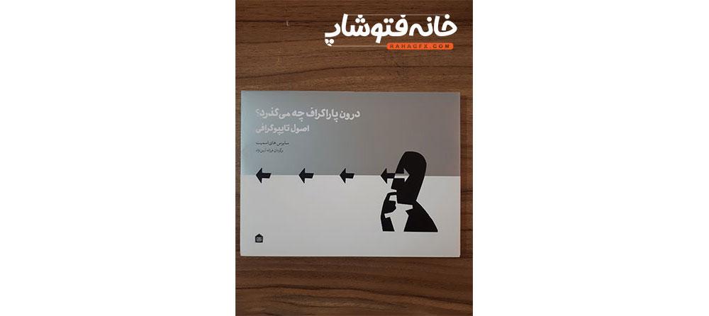 معرفی کتاب اصول تایپوگرافی از مهم ترین کتاب های طراحی گرافیک