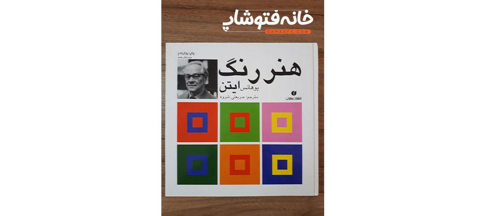 معرفی کتاب رنگ ایتن از مهم ترین کتاب های طراحی گرافیک