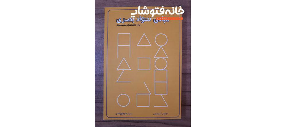 معرفی کتاب مبادی سواد بصری ازمهم ترین کتاب های طراحی گرافیک