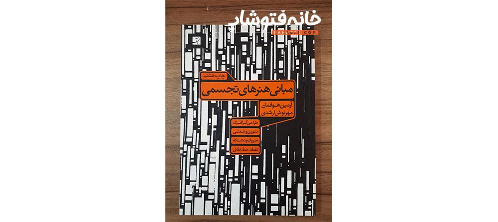 معرفی کتاب مبانی هنر های تجسمی از مهم ترین کتاب های طراحی گرافیک