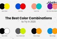 تصویر در بهترین ترکیب های رنگ سال ۲۰۲۰