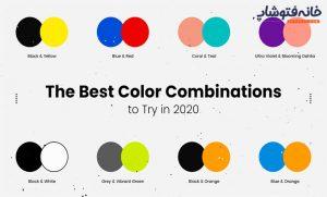 ترکیب رنگهای موثر در سال 2020