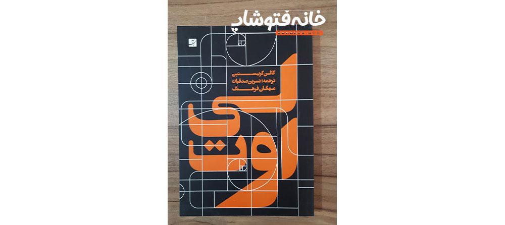 کتاب لی اوت از مهم ترین کتاب های طراحی گرافیک