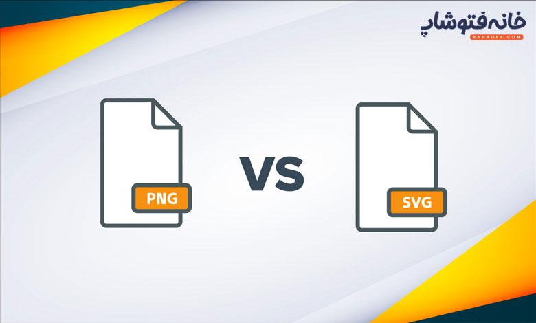 تفاوت فایل png با svg