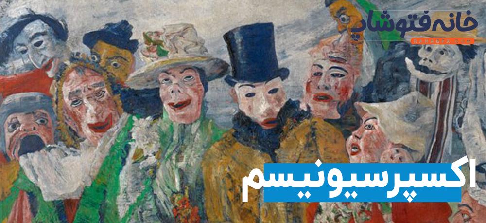 مکتب اکسپرسیونیسم در نقاشی