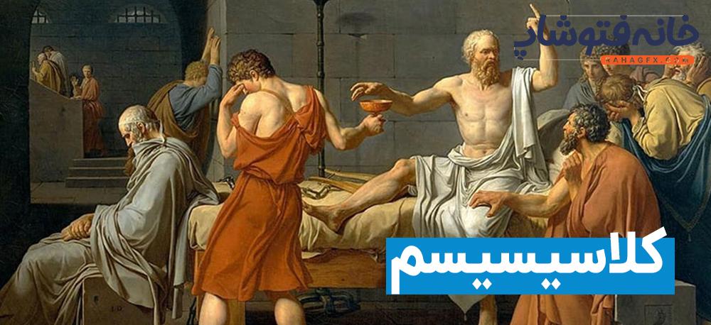 مکتب کلاسیسیسم در نقاشی