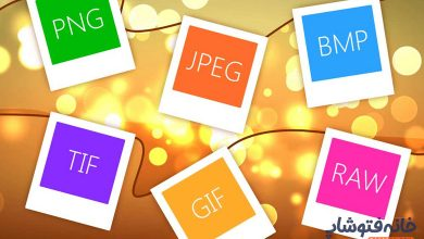 تصویر در انواع فرمت های مورد استفاده در فتوشاپ