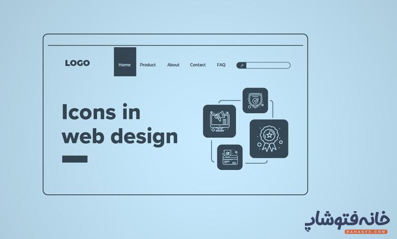 آیکون در طراحی وب