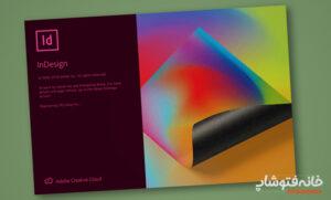 Adobe InDesign چیست؟