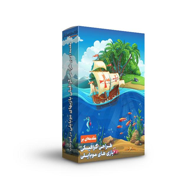 آموزش طراحی گرافیکی بازی های موبایلی