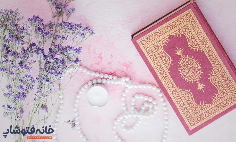 اعجاز رنگ ها در قرآن