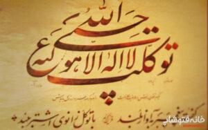 خوشنویسی-اسلامی