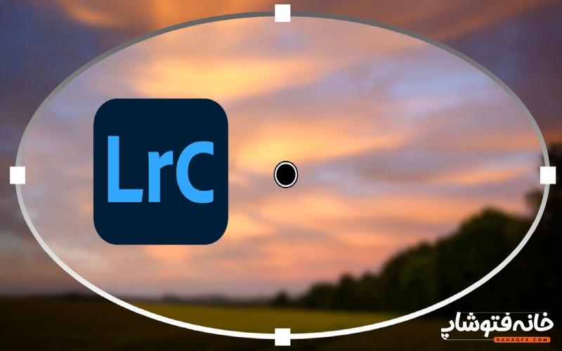 Radial filter در لایتروم