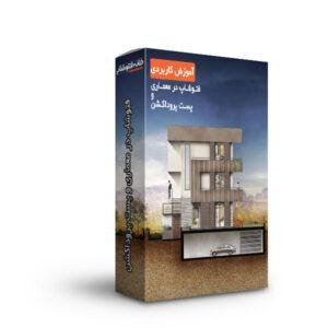کاربرد فتوشاپ در معماری و پست پروداکشن