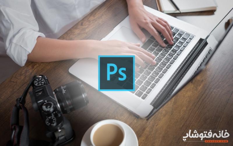 آموزش فتوشاپ حرفهای برای عکاسی