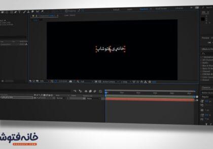 مشکل فارسی نویسی در افتر افکت