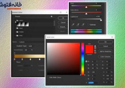 تنظیمات پالت رنگ در فتوشاپ