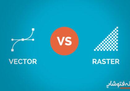 رستر-و-وکتور-چیست