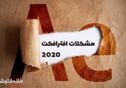 مشکلات افترافکت ۲۰۲۰