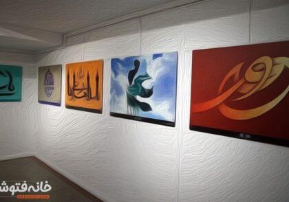 نمایشگاه هنرهای تجسمی قرآنی