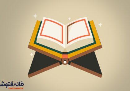 کارهای هنری قرآنی