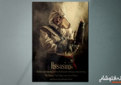 آموزش طراحی پوستر فیلم به زبان ساده