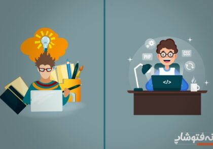 تفاوت بین طراحی وب و توسعه
