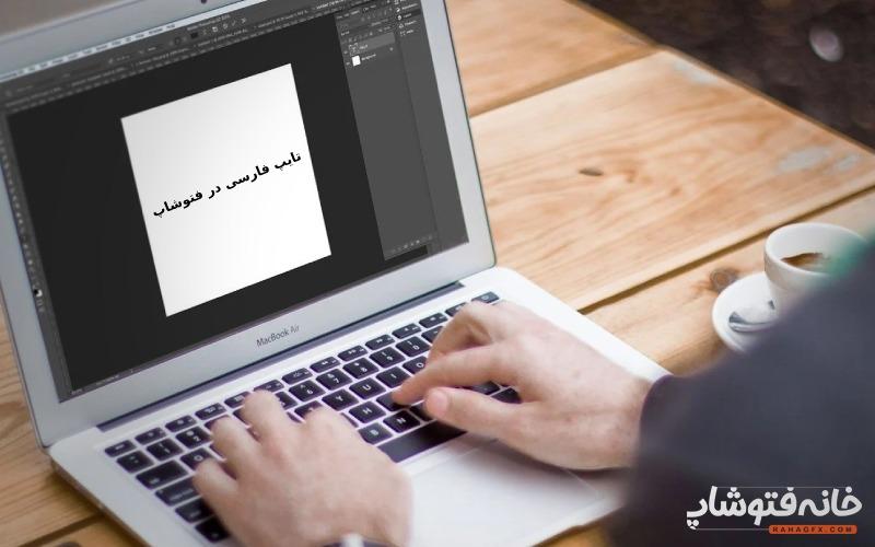 حل مشکل تایپ کردن فارسی در فتوشاپ