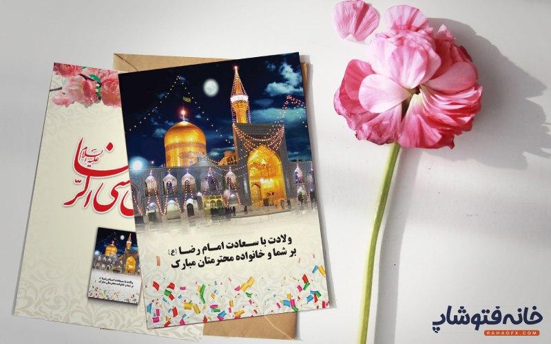 طراحی کارت پستال مذهبی