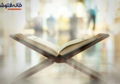 طرح باکیفیت قرآن