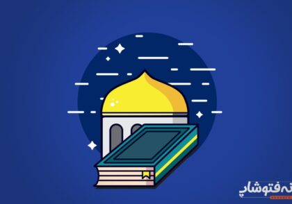 گرافیک اسلامی مذهبی