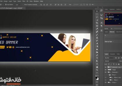 آموزش طراحی بنر سایت در فتوشاپ
